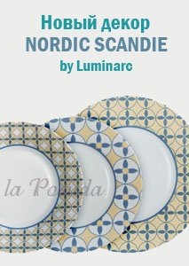Luminarc nordic scandi