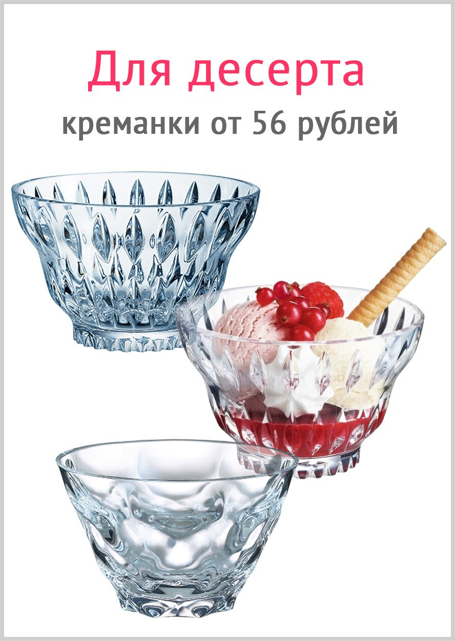 ice cream Iced креманки для десерта и мороженного