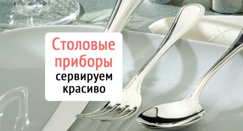 Stoloviye_pribory