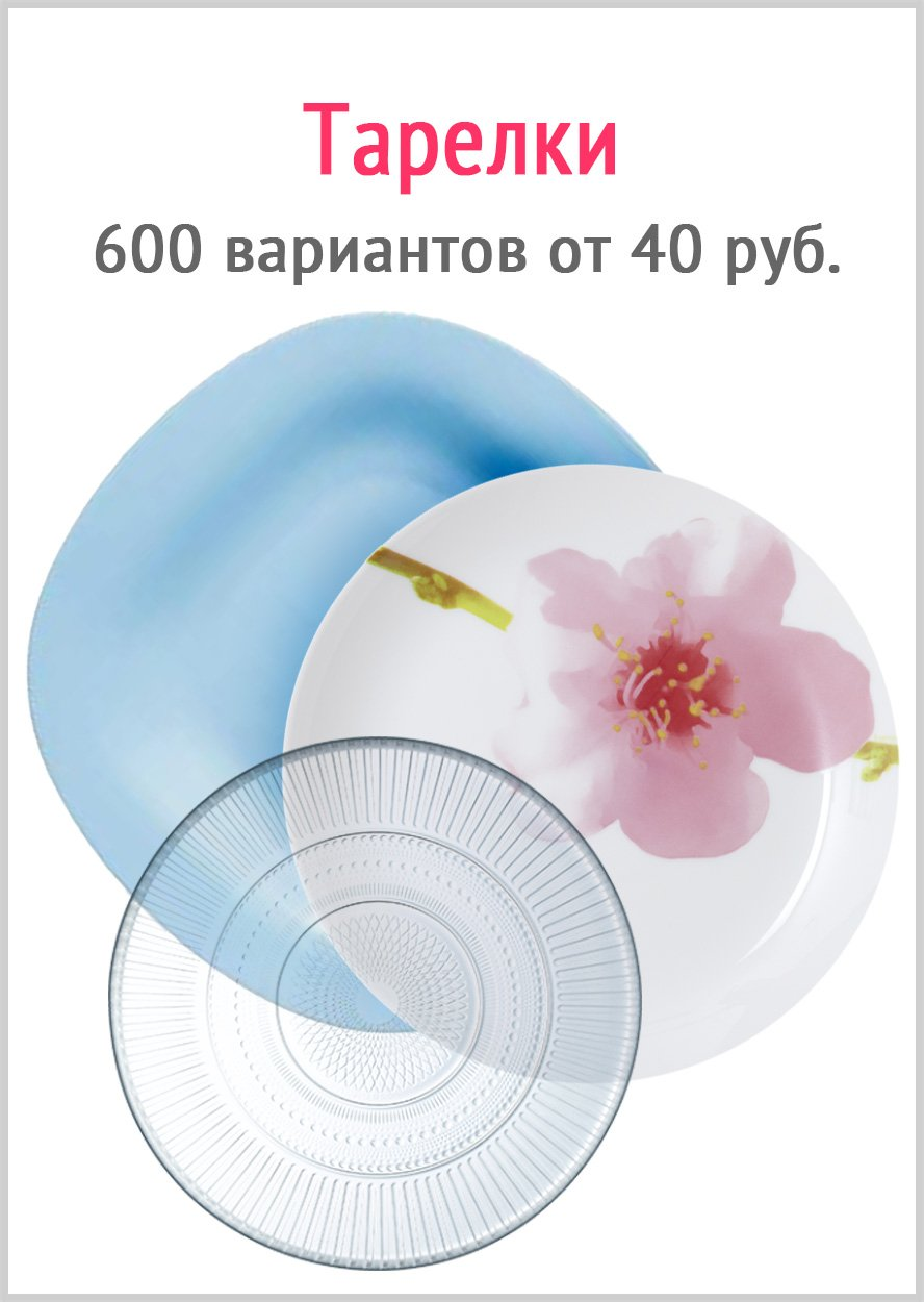 Тарелки 600 вариантов