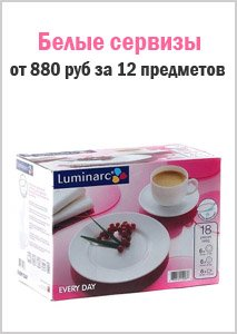 Luminarc_serviz