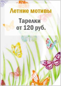 Luminarc_tarelki