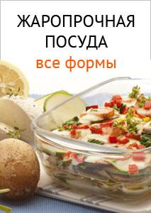 posuda_internetmagazin