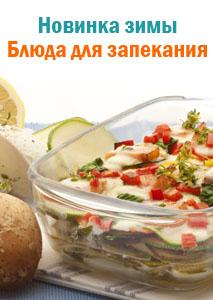посуда_Pyrex