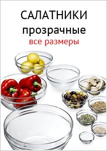 Salatnik_Luminarc