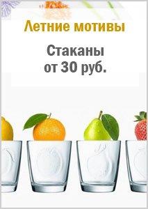 stakani_Luminarc